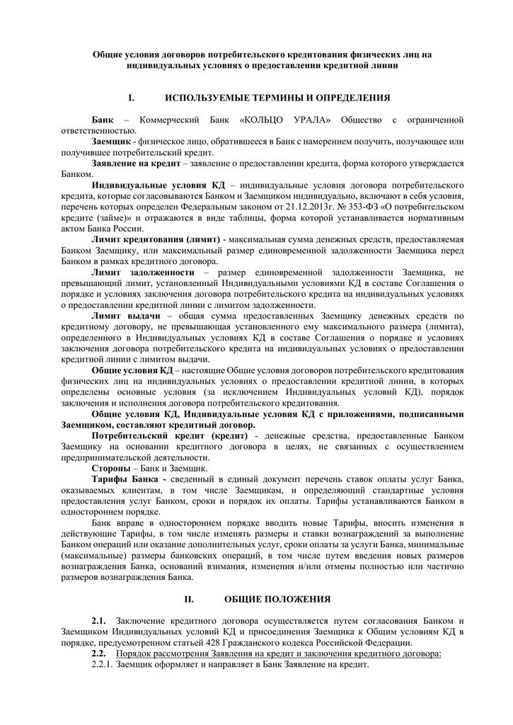 Русский стандарт банк стерлитамак кредит онлайн