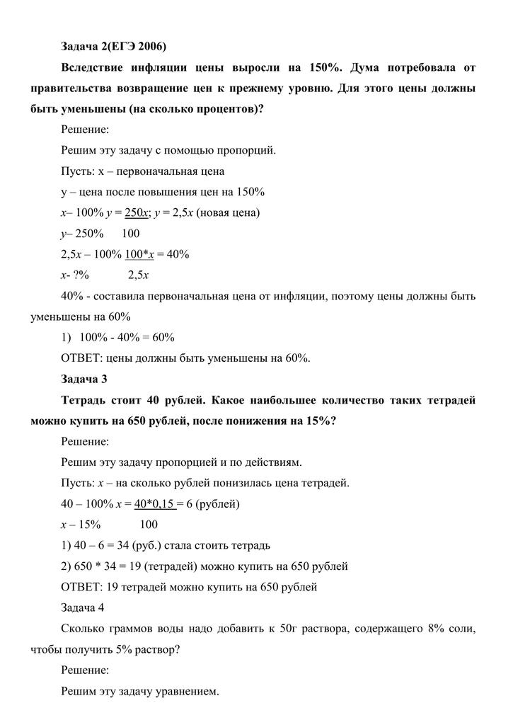 Тетрадь стоит 40 рублей решение задачи как решить физическую задачу в егэ