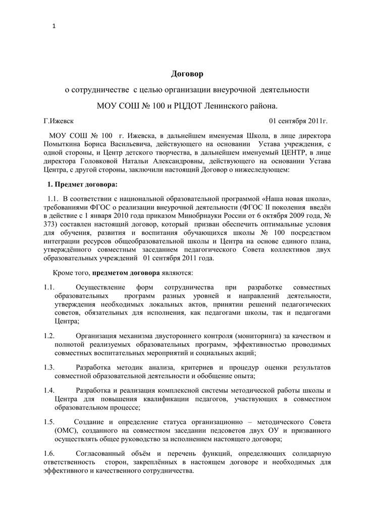 критерии оценки составления договоров