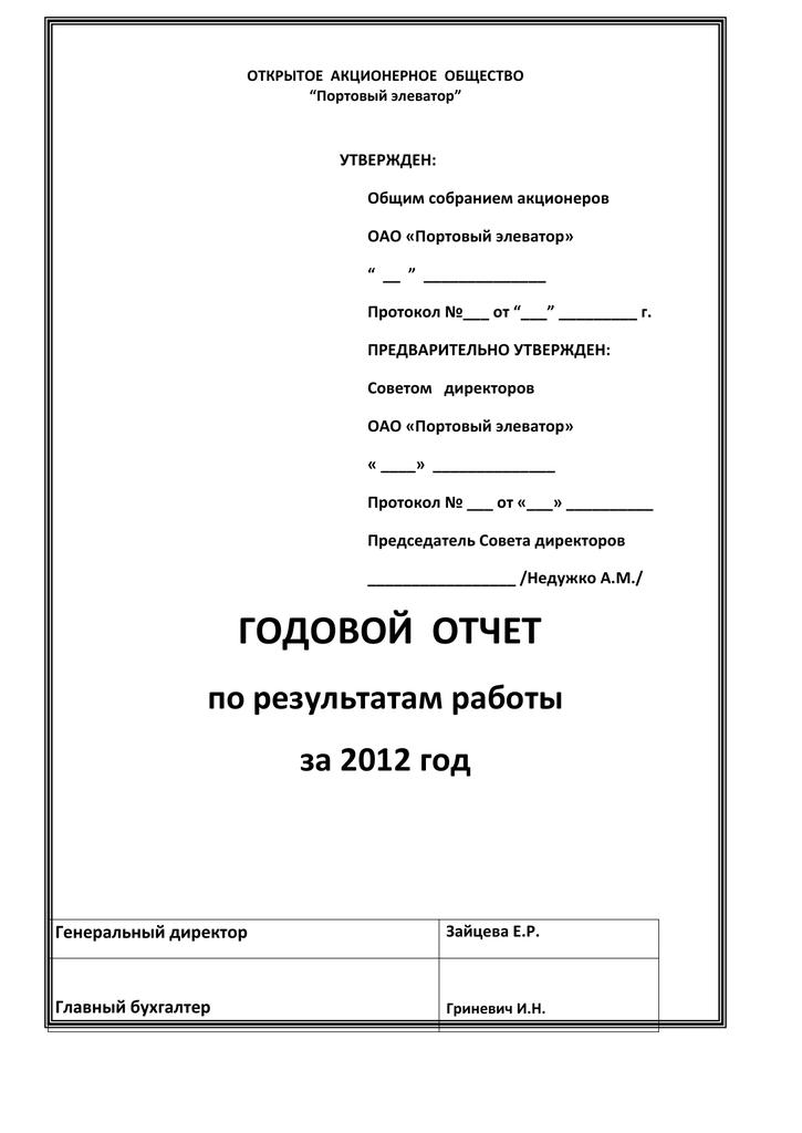 Годовой отчет элеватора транспортер фольц фото