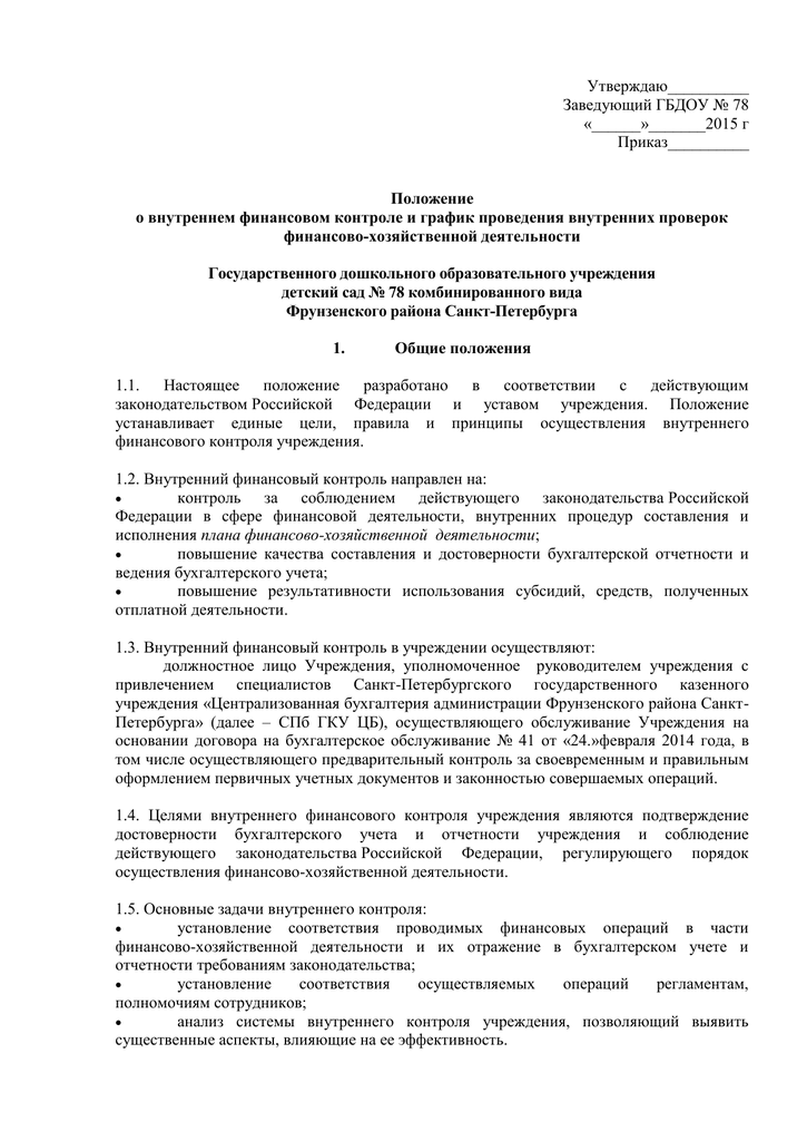 Устав казенного учреждения централизованная бухгалтерия способы оптимизации налога на прибыль 2019
