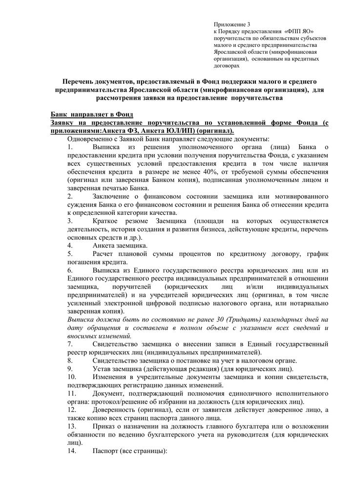 Отп банк кредит наличными условия кредитования процентная москва