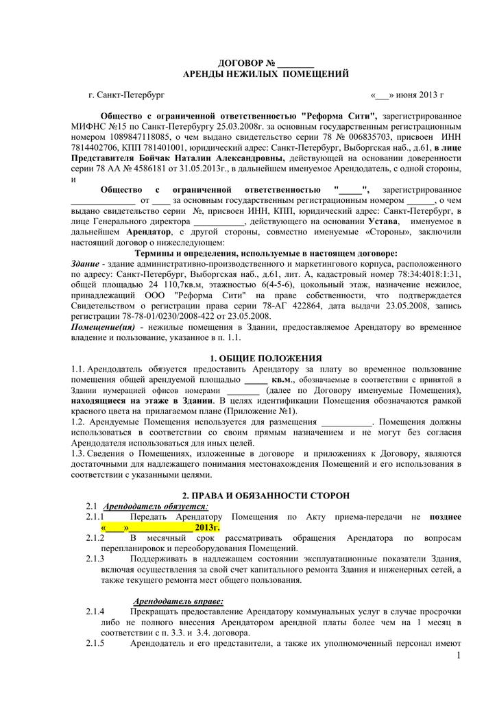 Места общего пользования по договору субаренды