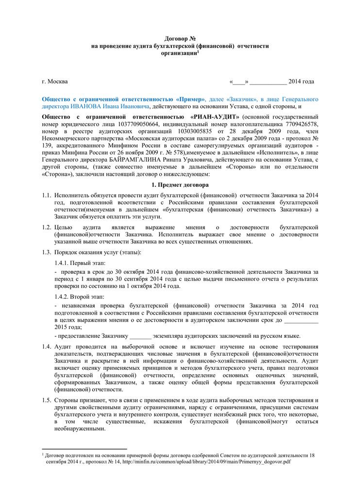 Договор на аудиторские и бухгалтерские услуги ип на осно какую отчетность сдает