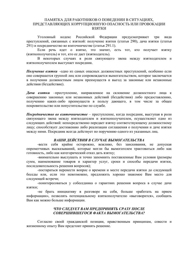 Заявление о даче взятки