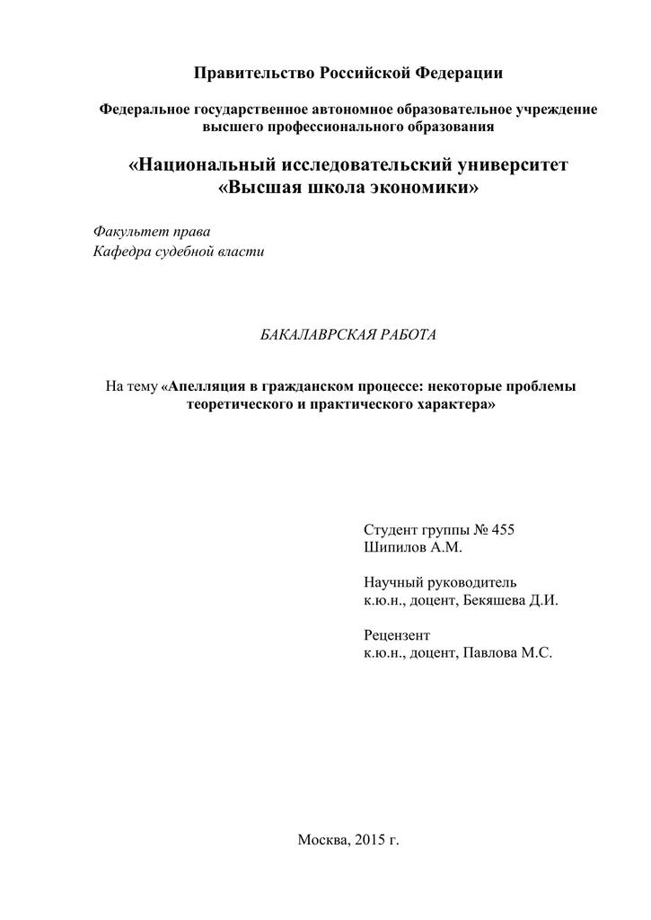 Право апелляционного обжалования в арбитражном процессе реферат 1129