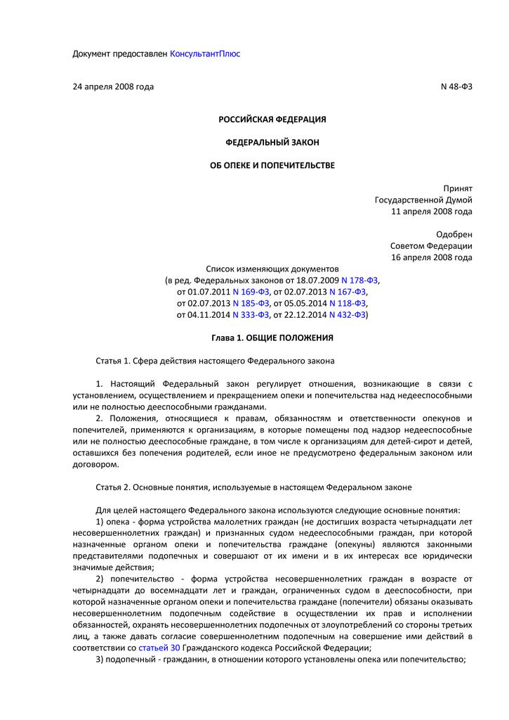 Федеральный закон на получение льготы по установке и изготовления памятников