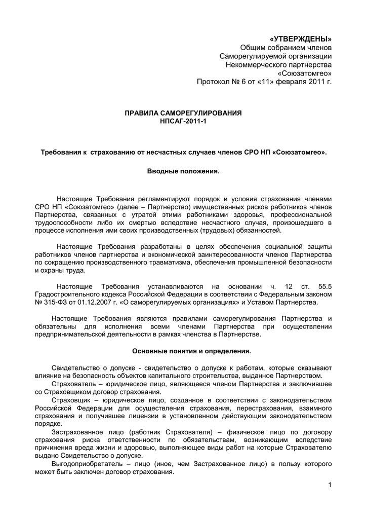 реестр членов саморегулируемой организации некоммерческое партнерство