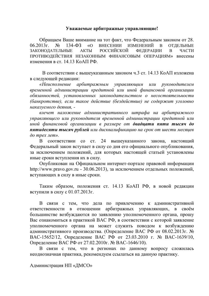 статья 14 закона о банкротстве