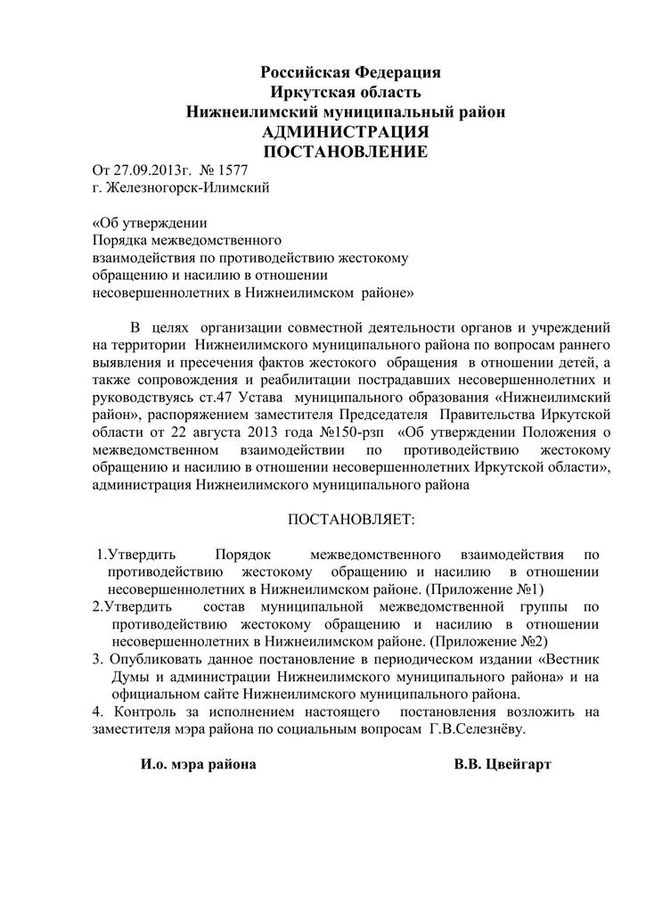 Дата вступления в законную силу постановления правительства