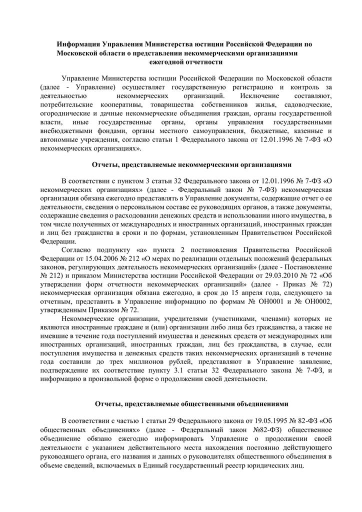 годовая отчетность некоммерческих организаций