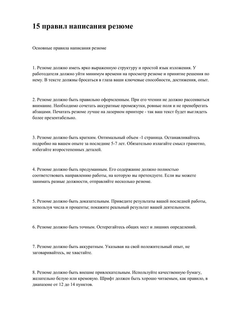 занимать правило написания депозит в хоум кредит банке москва