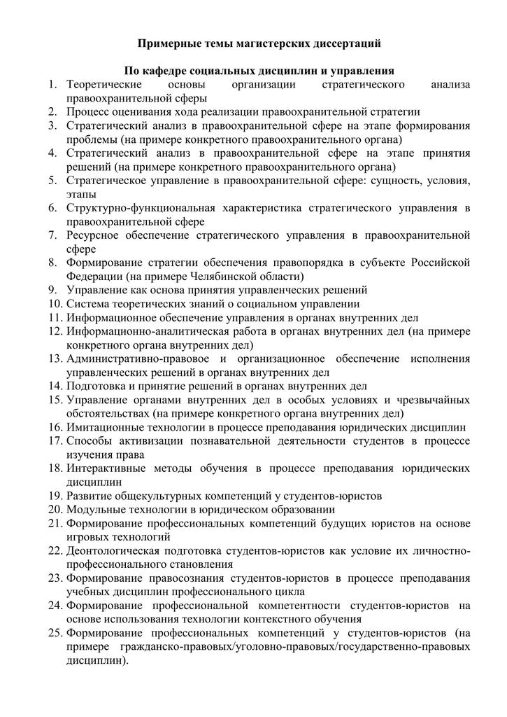 Темы для магистерской диссертации по прокурорскому надзору 6189