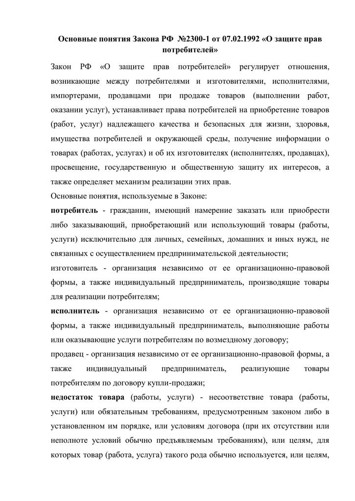 Тула комитет по защите прав потребителей