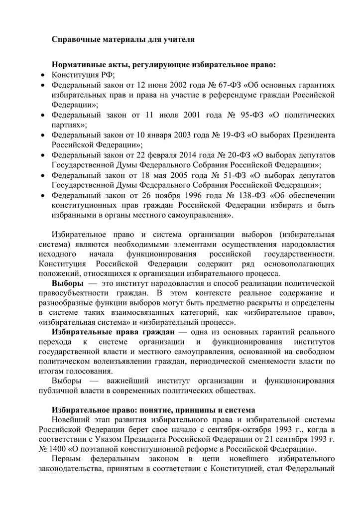 Федеральный закон об иностранных инвестициях российской федерации