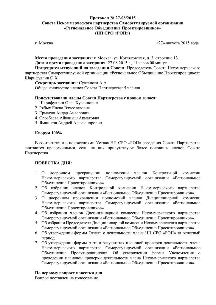 некоммерческое партнерство саморегулируемая организация региональное объединение