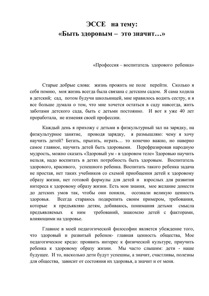 Мои педагогические убеждения эссе 4441