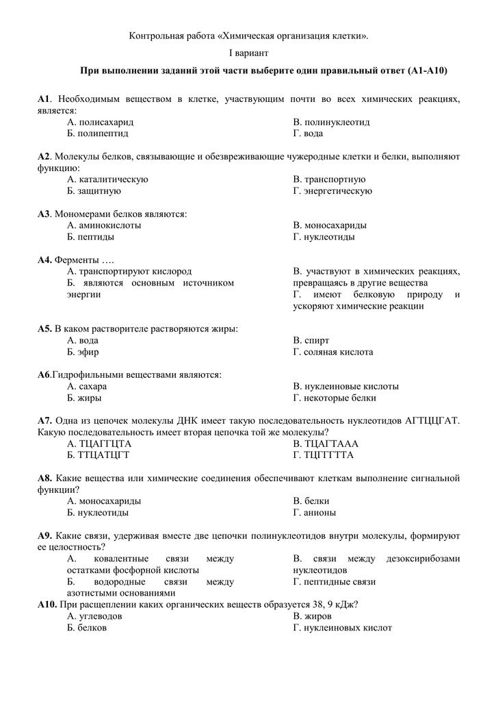 Контрольная работа по биологии химическая организация клетки 8685