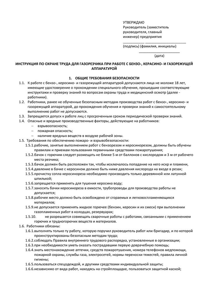 газорезчик должностная инструкция