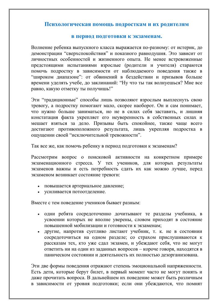 Психологическая помощь для сдачи экзаменов симплексный метод решения экономических задач