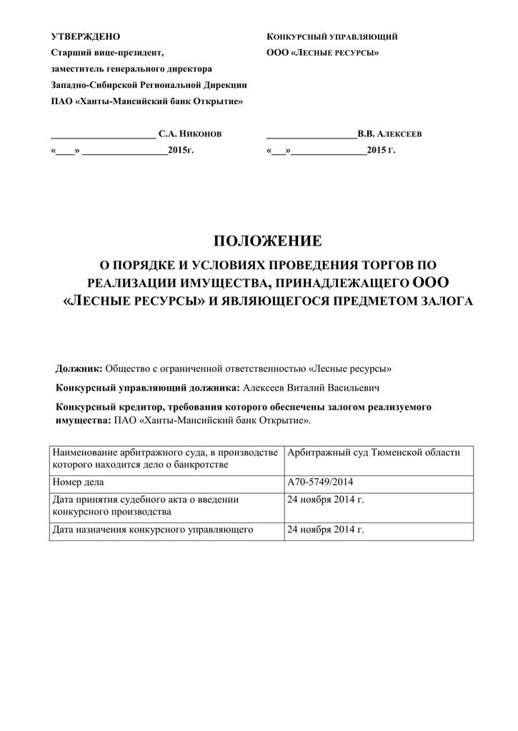 п 1 ст 138 закона о банкротстве