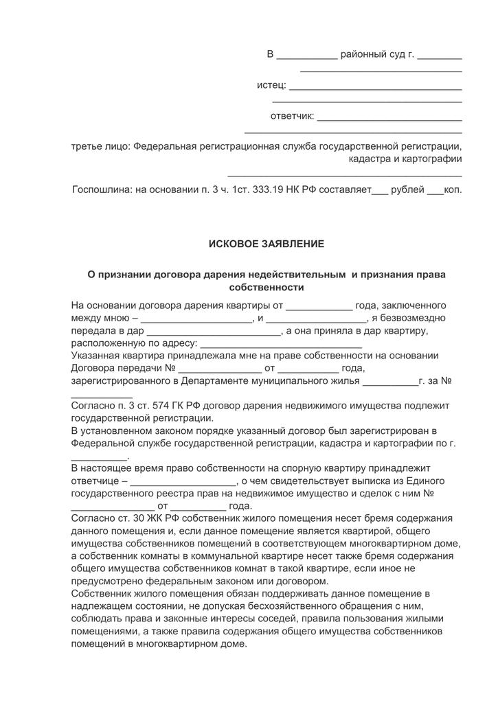 Правила съема квартиры на длительный срок