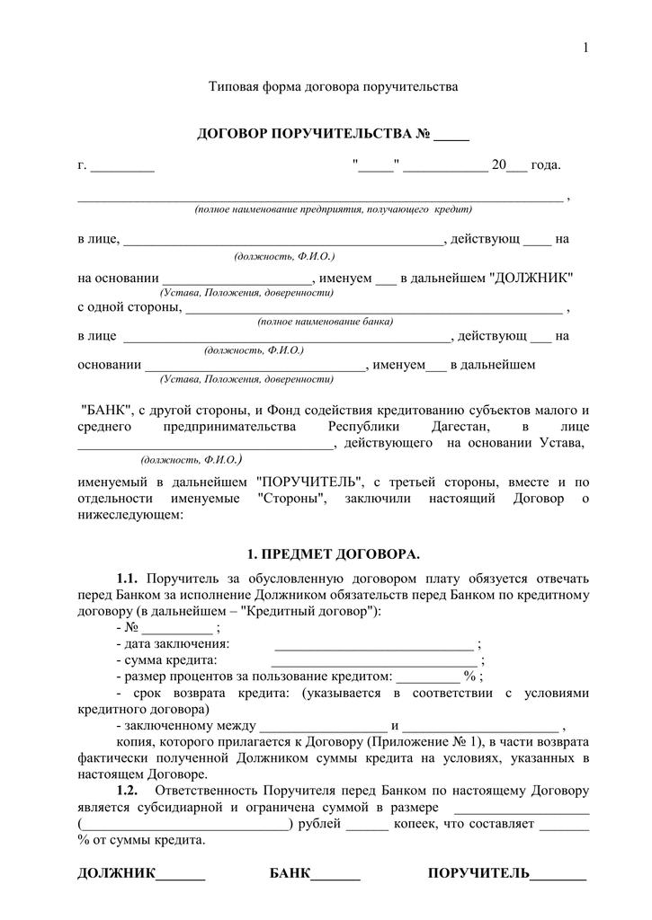 Договор опростого товарищества между двумя владельцами маршрута