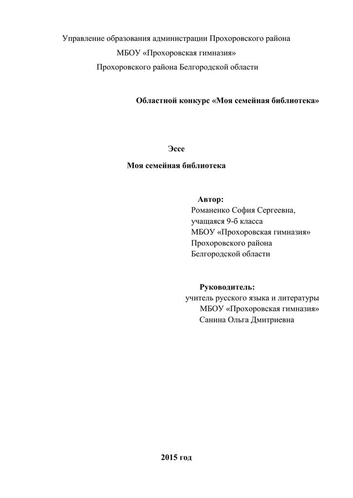 Эссе управление в образовании 7214