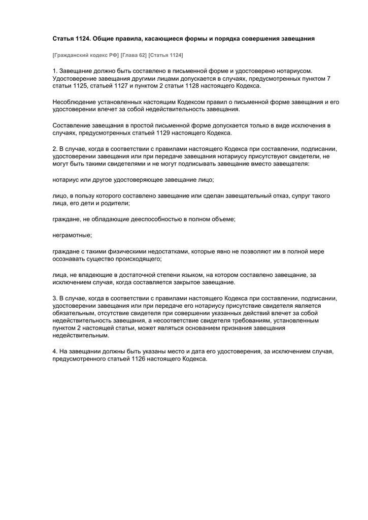 завещание гражданский кодекс