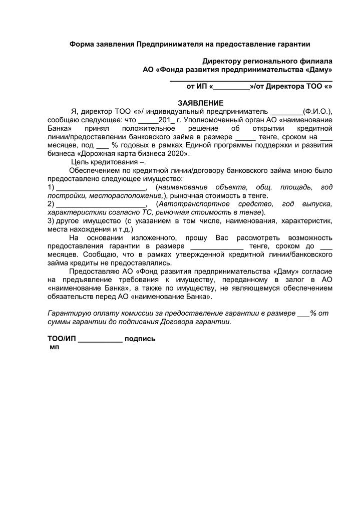 Форма заявления на получение кредита
