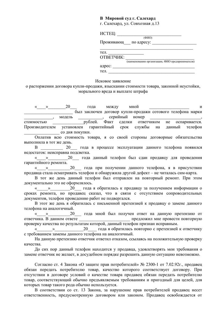 Мировой суд нальчик 7 участок