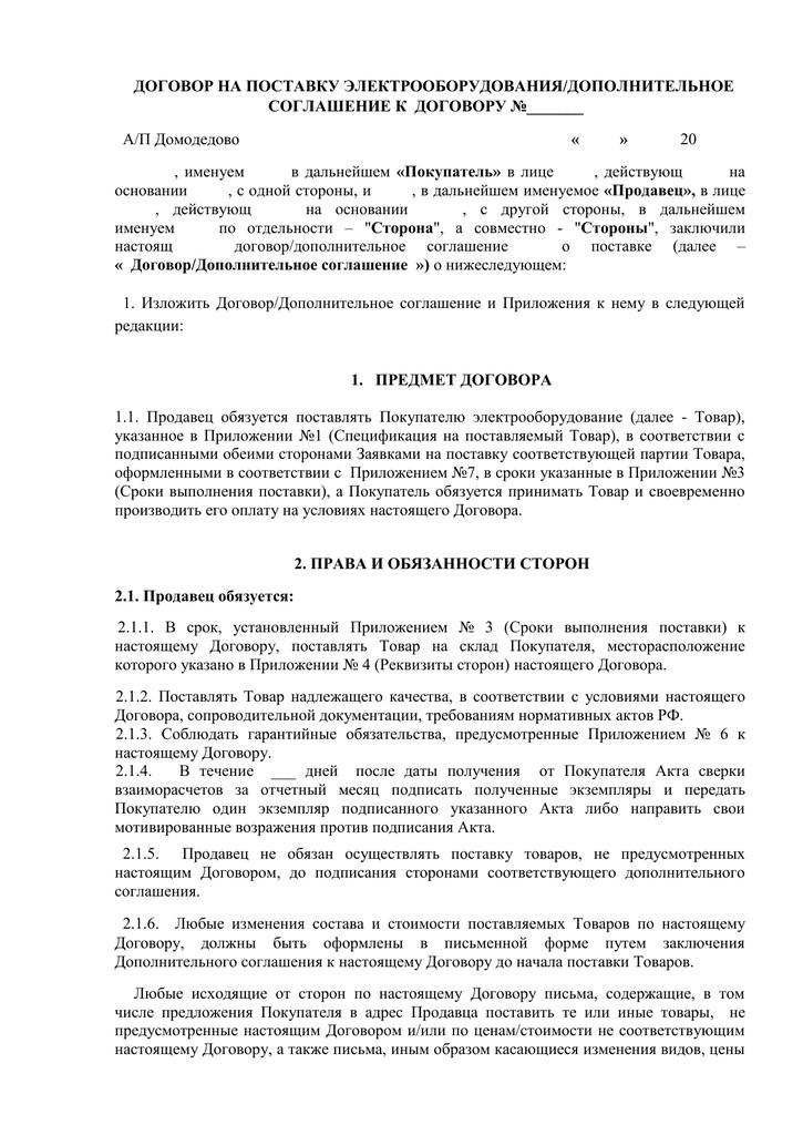 составления договора электрооборудования