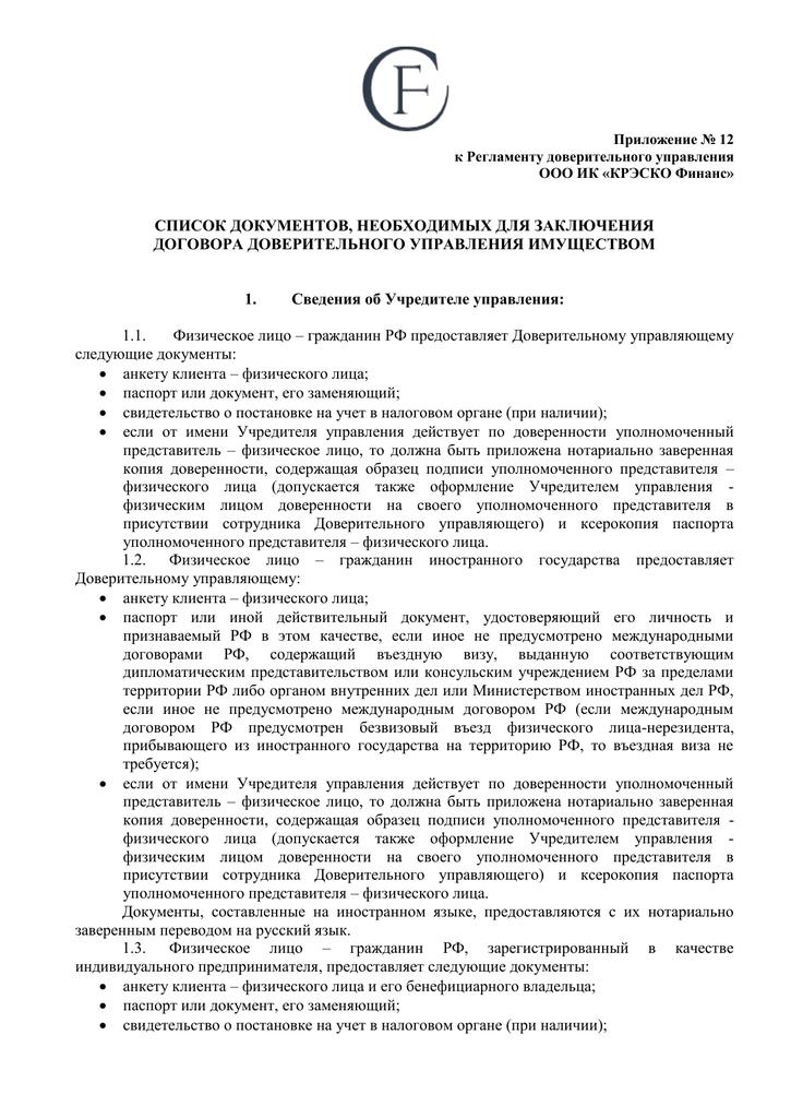 Нотариально заверяемые документы для регистрации ооо регистрация ооо страховой брокер