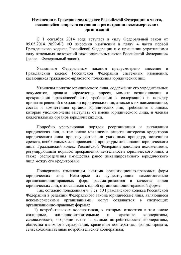 документы для смены наименования некоммерческой организации