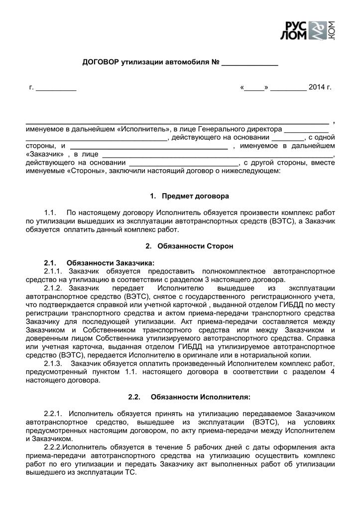 Предмет договора на утилизацию