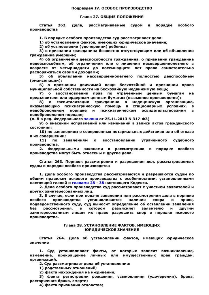 Заявление об установления фактов имеющих юридическое значение