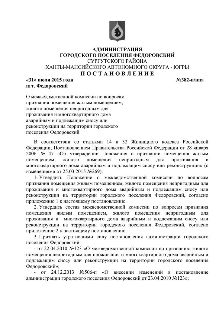 Положение о межведомственной комиссии для оценки жилых помещений