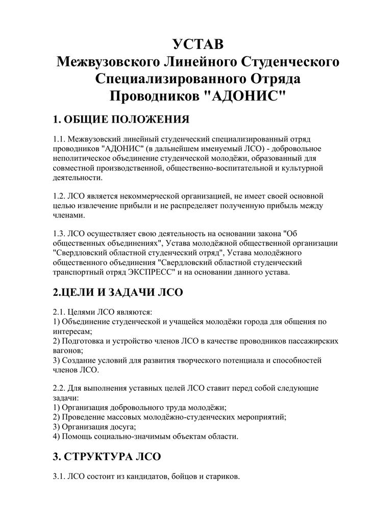 некоммерческие организации устав 2014