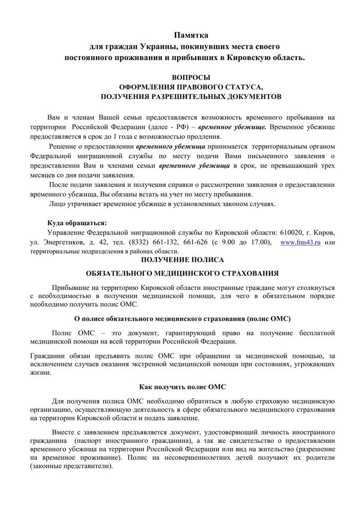 Подсудность волгоградского областного суда уголовных дел