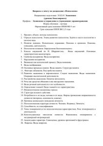 Рефераты по общей психологии темы 2892