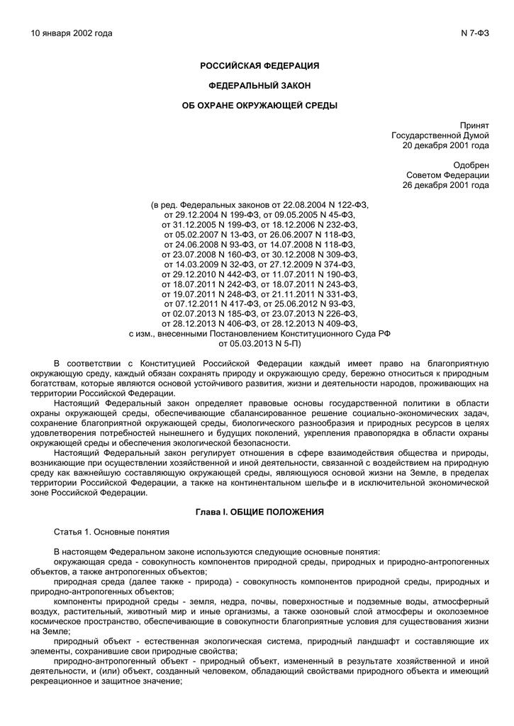 Федеральный закон от 3 апреля 5 года номер 40 фсб