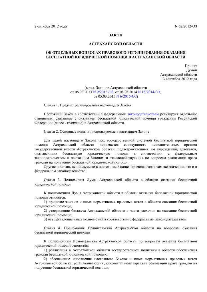 Правовое регулирование оказания адвокатами юридической помощи гражданам российской федерации