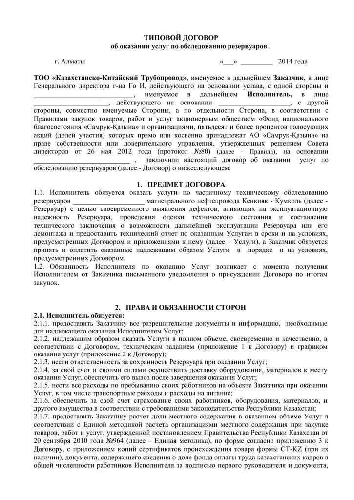 Договор на оказание по монтажу и демонтажу стальных конструкций