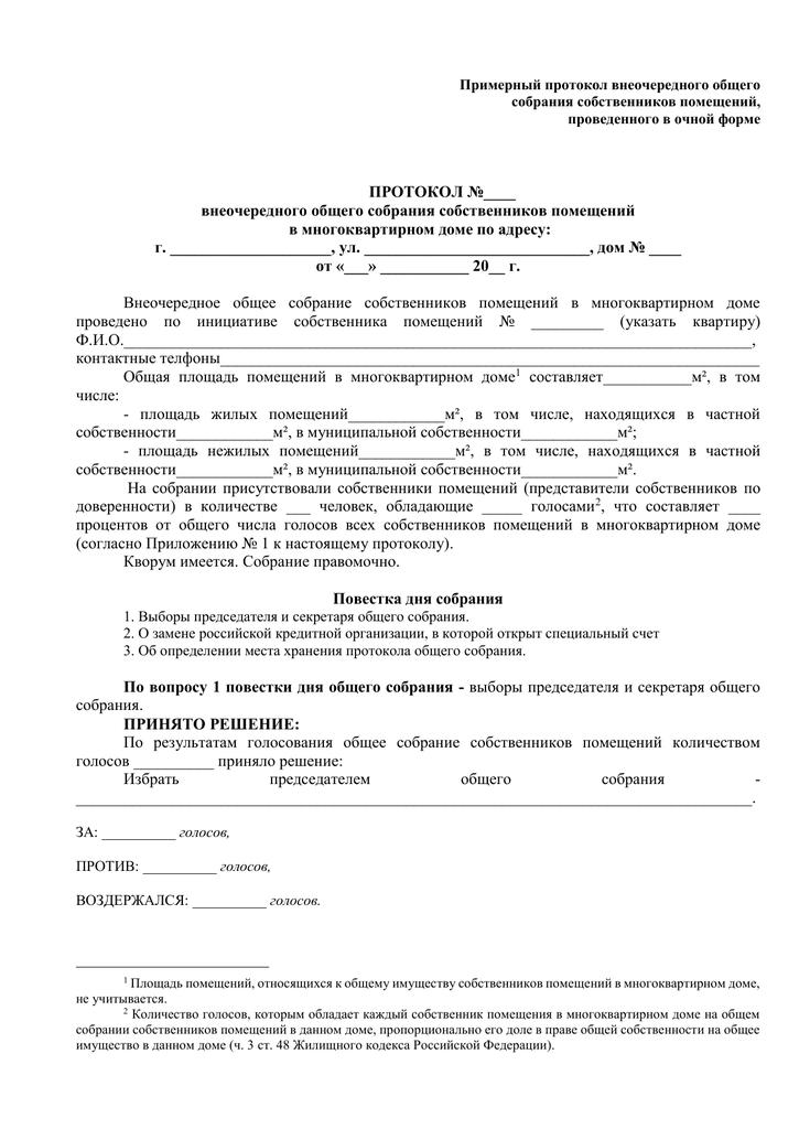 жилищный кодекс общее собрание собственников многоквартирного дома