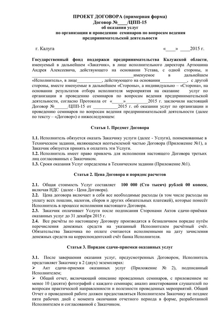 договор на услуги по анализу проекта