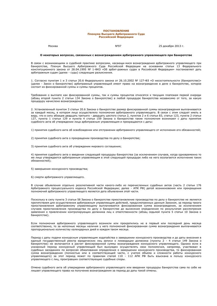 статьей 20 3 закона о банкротстве
