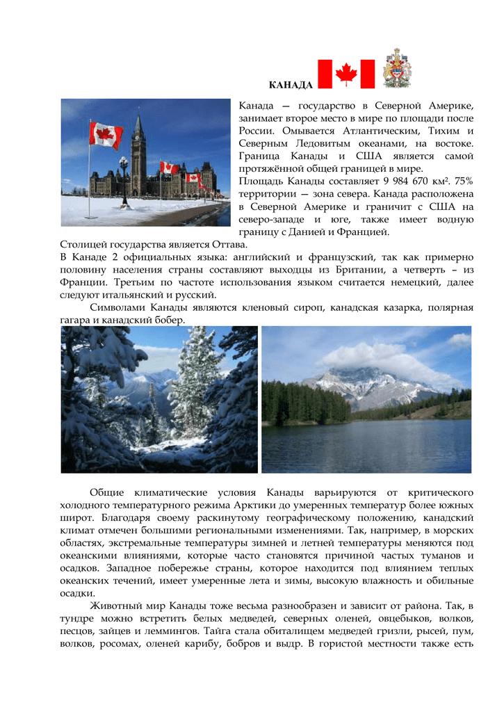 Канада по площади занимает место