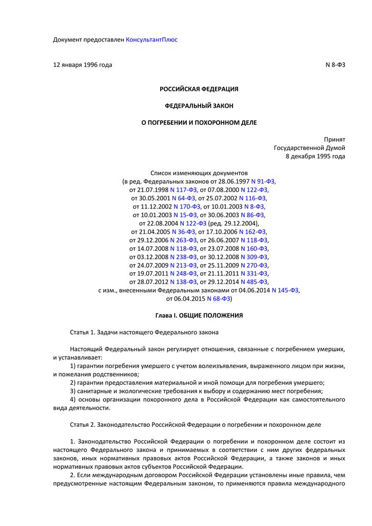 Федеральный закон 381-фз от 28122009 гВ
