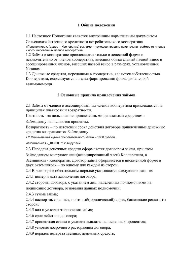 Дополнительное соглашение к договору займа о передаче денежных средств