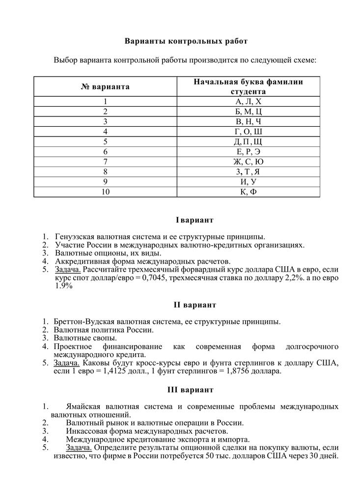 Контрольная работа валютная система рф 5709